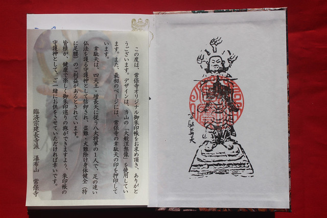 jouhoji-gosyuin04045
