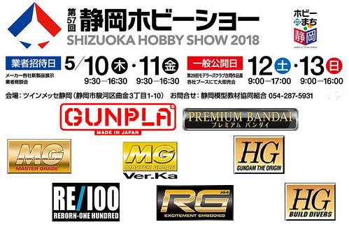 Shizuoka hobby show 2018