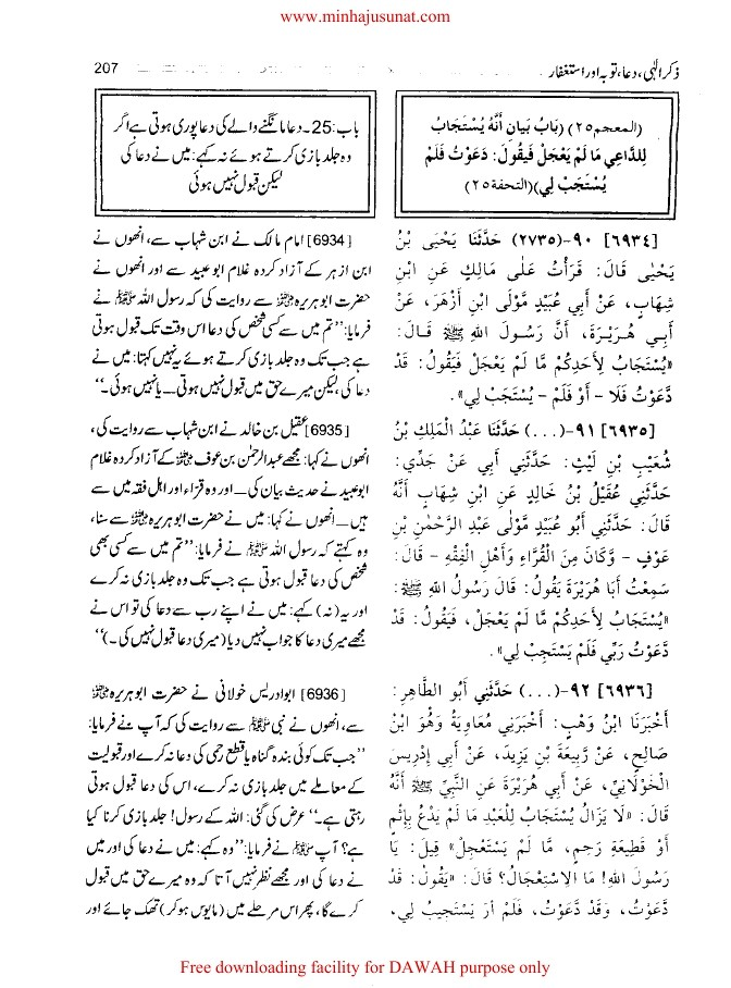www.minhajusunat.com-Sahih-Muslim-5.pdf_page_210