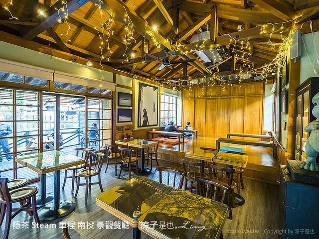 隱茶 Steam 車程 南投 景觀餐廳 26