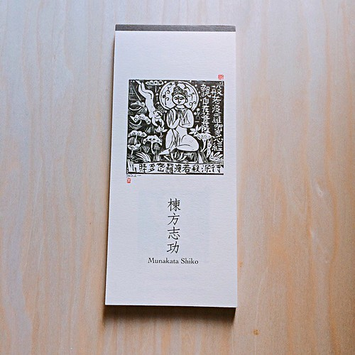 一筆箋 ¥486