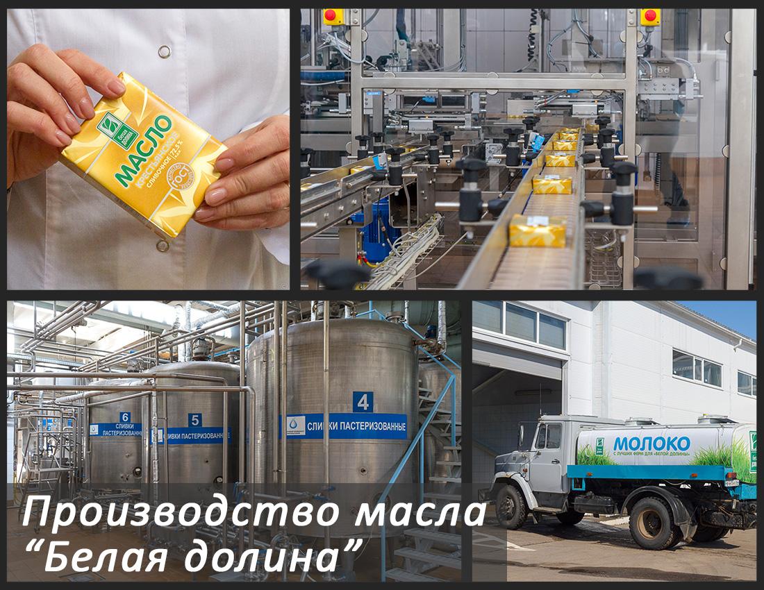 производство масла белая долина фото 001