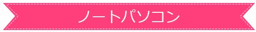 GearBest 日本限定セール (11)