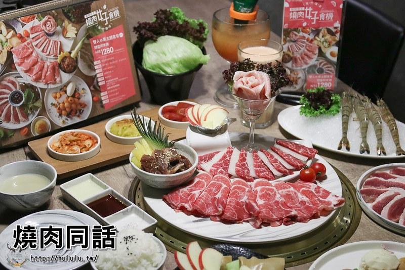 台南美食燒肉 「燒肉同話」女子食機新品套餐限定上市!燒肉融合水果的酸香滋味更好吃。|台南燒肉|新光小西門|這一鍋|
