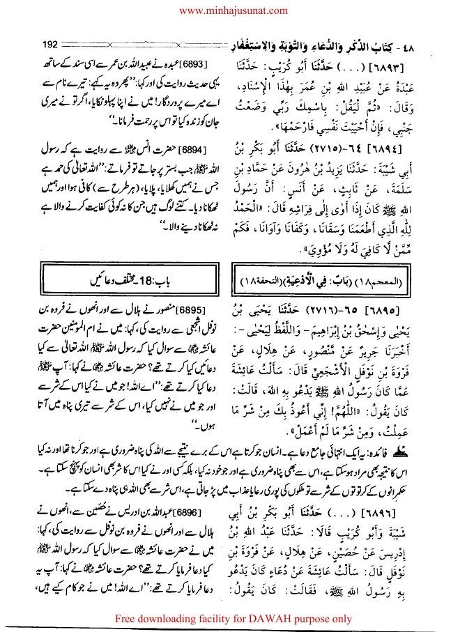 www.minhajusunat.com-Sahih-Muslim-5.pdf_page_195