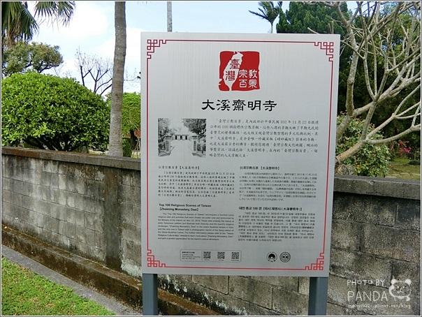 法鼓山齋明寺 (3)