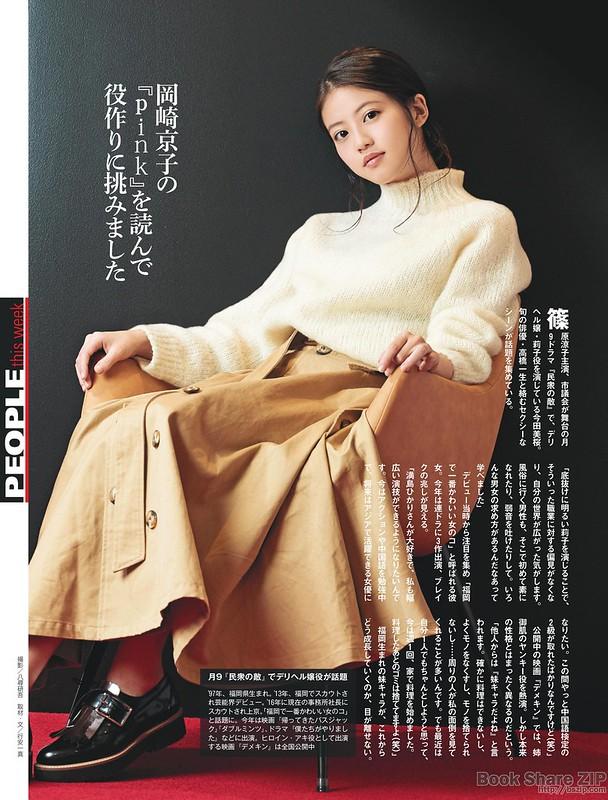 今田美桜05