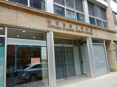 Chinese Evangelic Church