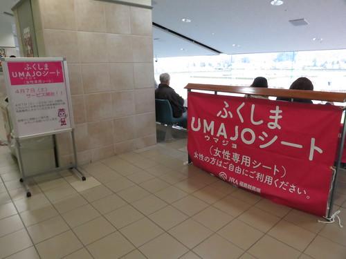 福島競馬場のUMAJOシート