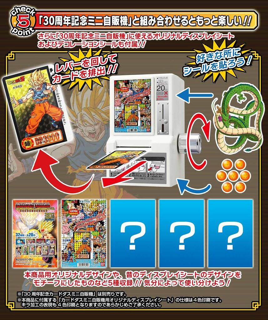【台灣PB開賣】萬代卡牌《Carddass 30週年紀念》精選集:七龍珠Carddass Ver. & SUPER BATTLE Ver. カードダス30周年記念 ベストセレクションセット