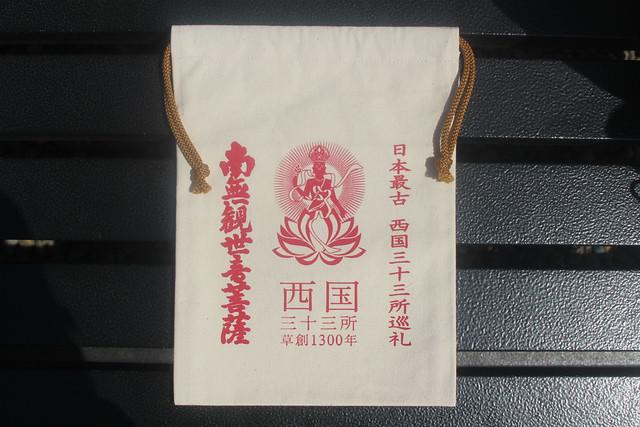 saikoku-gosyuin03002