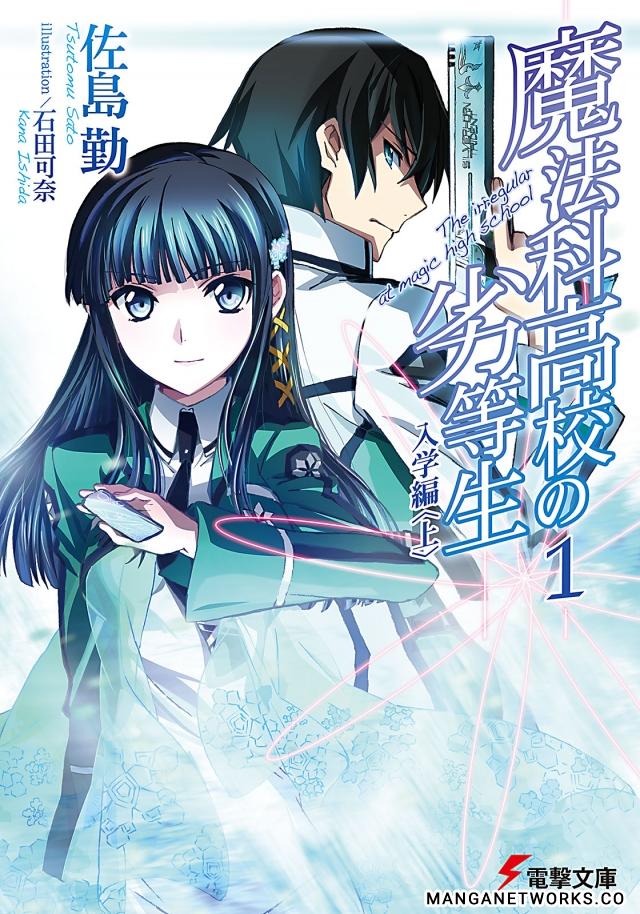 26950279608 bc6620563c o Bộ tiểu thuyết Mahouka Koukou no Rettousei sắp sửa kết thúc?