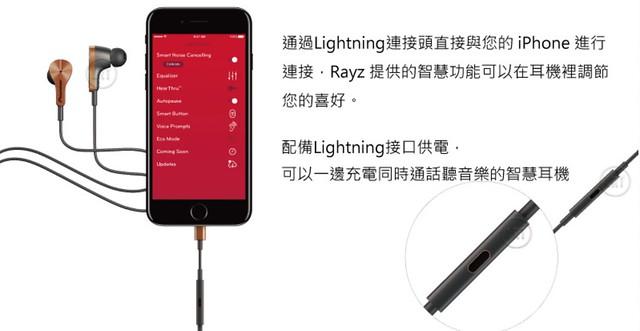 Pioneer_Rayz_Plus_Lighting智慧耳機
