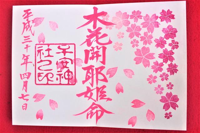 koyasujinja-gosyuin04023