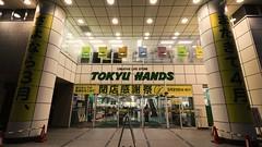 TOKYU HANDS.