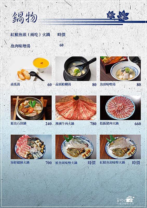 松町風小舖菜單-鍋物