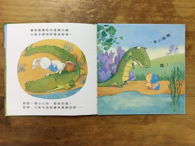 被誤送到鱷魚家的小鴨@小天下《小兔子送錯蛋》