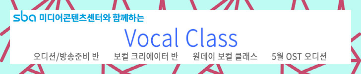 오디션진닷컴 보컬 클래스