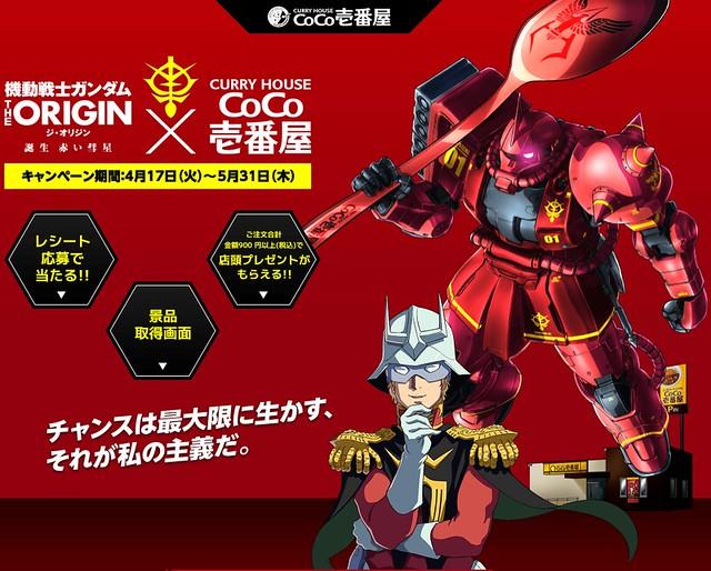 《機動戰士鋼彈》x 日本『CoCo壱番屋』合作活動再登場,「紅色彗星」夏亞出擊!