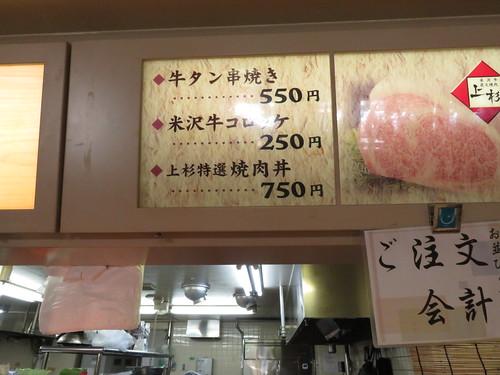 福島競馬場の肉の上杉のメニュー