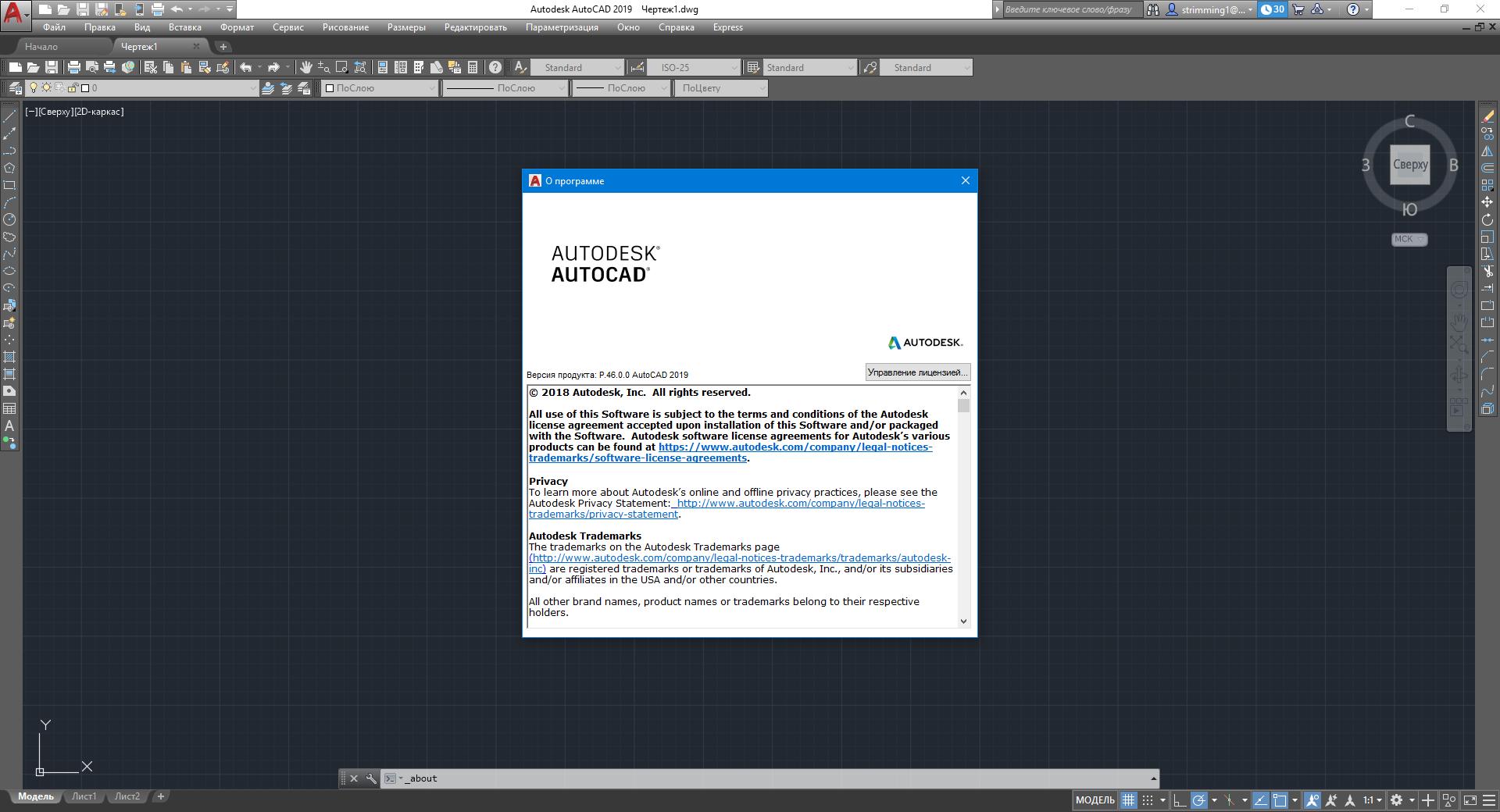 Design with Autodesk AutoCAD 2019 full crack