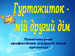 гуртожиток 2014-1