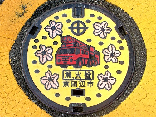 Kyotanabe Kyoto, manhole cover 5 (京都府京田辺市のマンホール5)
