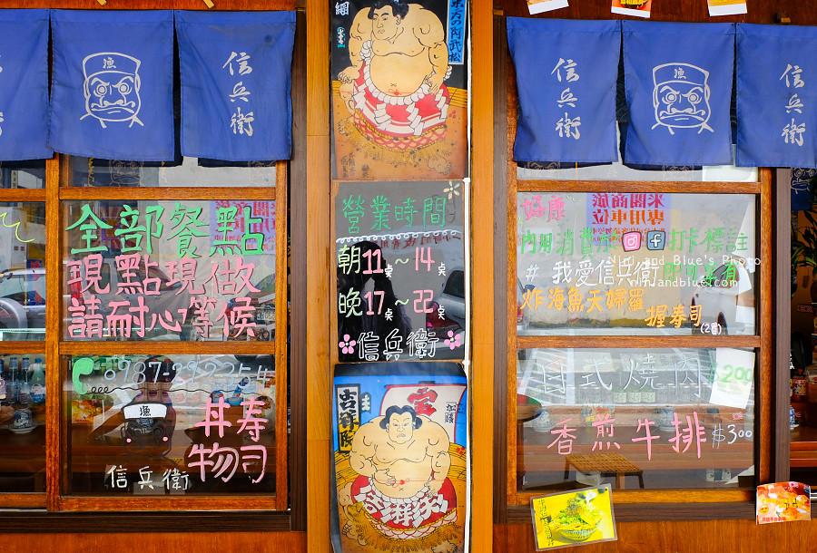 信兵衛 手作丼飯壽司。01