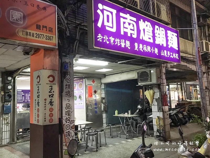 三重河南嗆鍋麵,河南嗆鍋麵,龍門路美食 @陳小可的吃喝玩樂