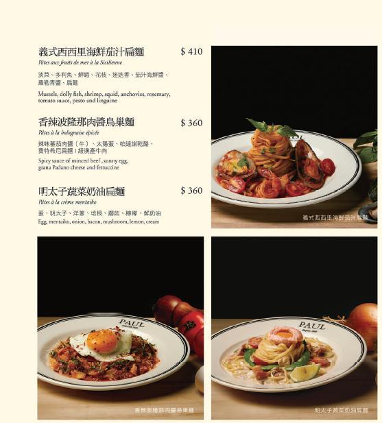 paul仁愛店義大利麵菜單價位餐點推薦 (1)