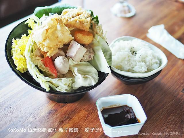 KoKoMo 私房惑櫃 彰化 親子餐廳 7