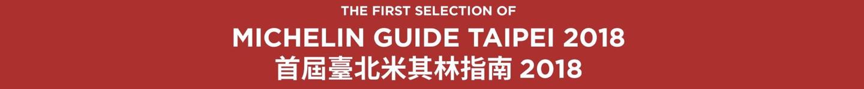 2018 台北 米其林 推薦