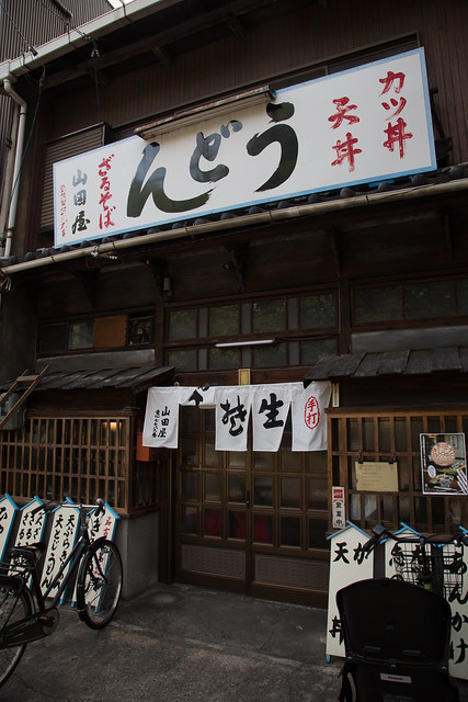 Photo:山田屋 名古屋街歩き By Norio.NAKAYAMA