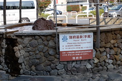 Hand Bath at Beppu station