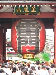 浅草寺-雷門.1