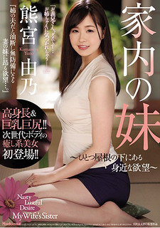 JUY-433 My Younger Sister In My House – Familiar Desire Under One Roof – Yumano Kumamiya