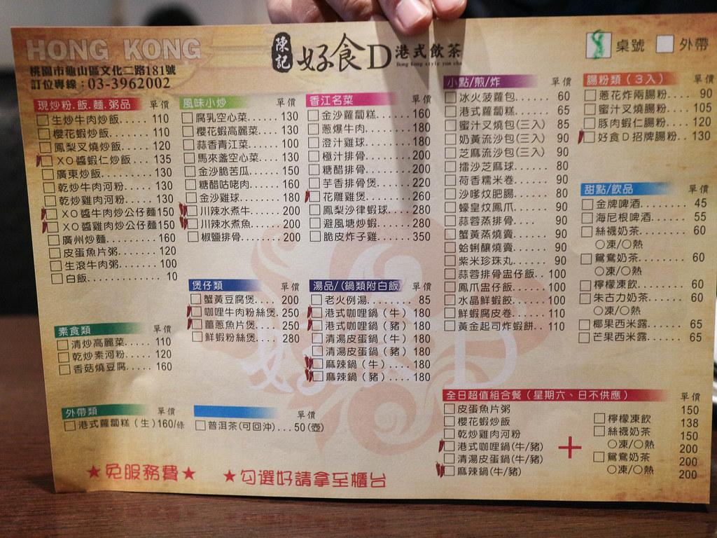 好食D港式飲茶 (4)