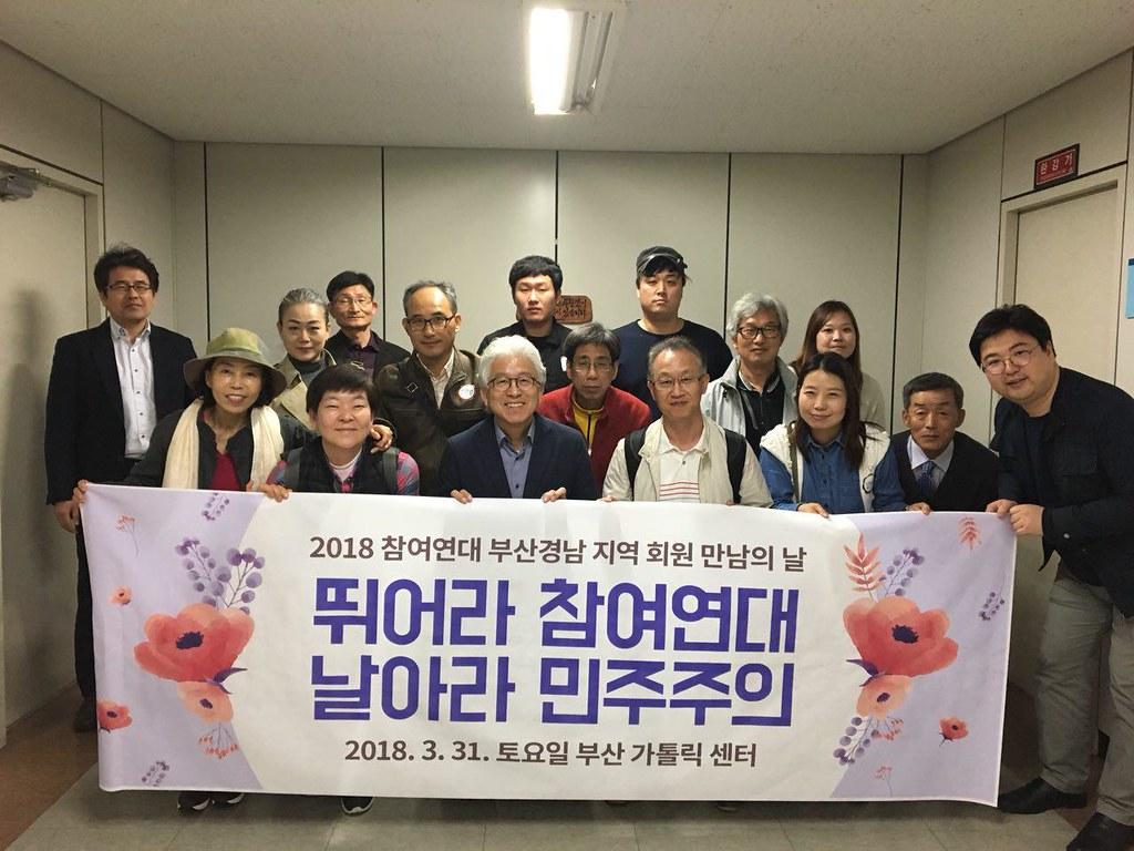 20180331_부산경남지역회원만남의날 (6)