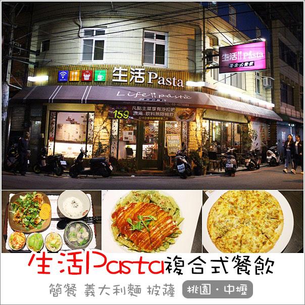 生活Pasta複合式餐飲中壢店 (1)