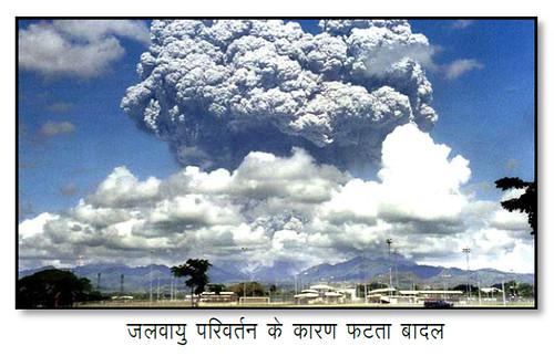 जलवायु परिवर्तन के कारण फटता बादल