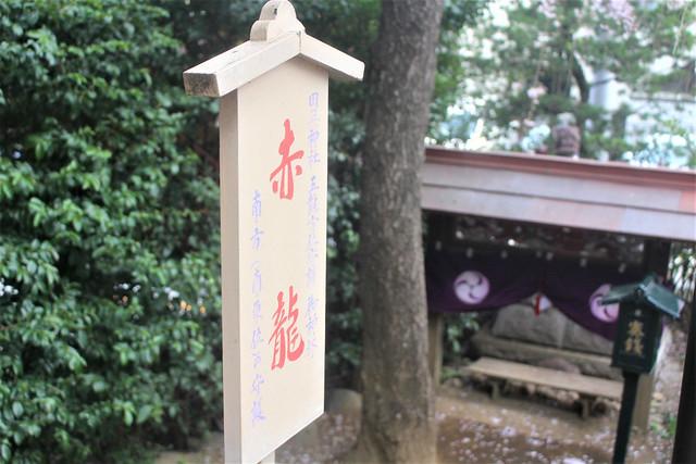 tanashijinja-gosyuin03032