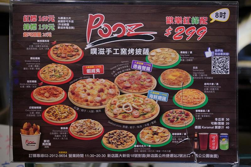 噗滋手工窯烤披薩 (7)
