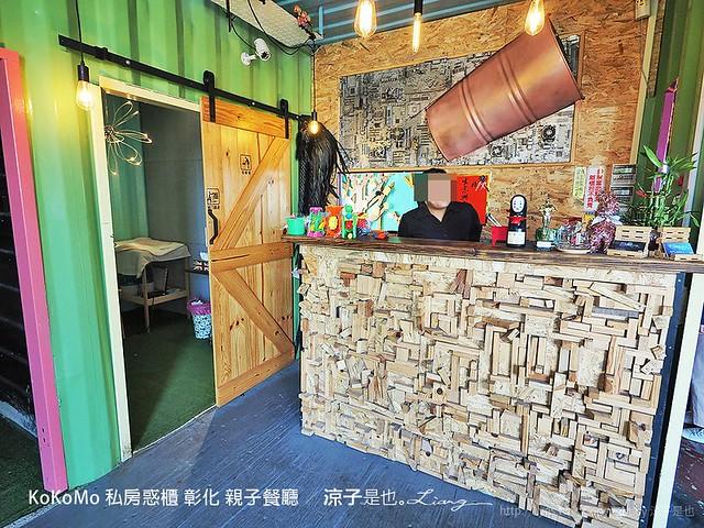 KoKoMo 私房惑櫃 彰化 親子餐廳 40