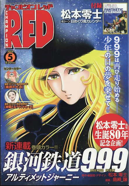 Champion Red: Galaxy Express 999 Another Story Ultimate Journey begins