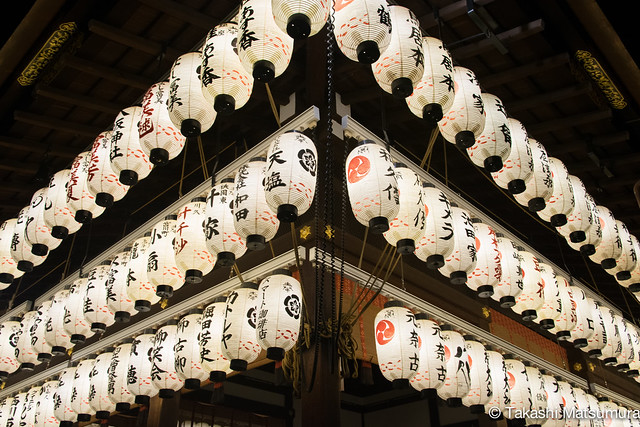 Chochin - Paper Lantern