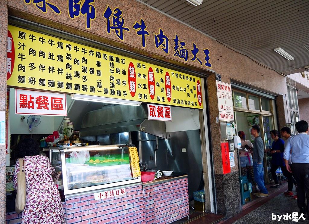41201562641 b3caf6d5bd b - 陳師傅牛肉麵大王│台中工業區超人氣牛肉麵店,小菜也很厲害