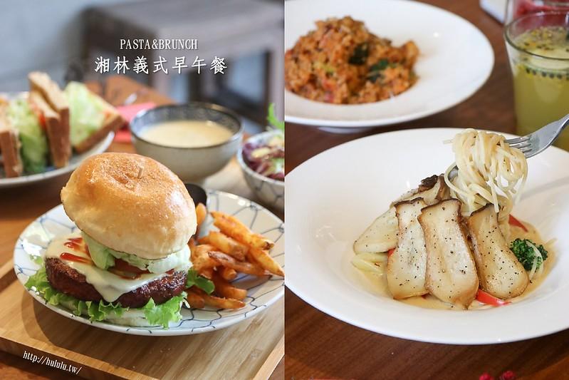 台南永康「湘林義式早午餐」巷弄裡的低調清新小店,更平價的美味新上市!PASTA和BRUNCH的美味料理。|台南義大利麵|台南早午餐|台南下午茶|