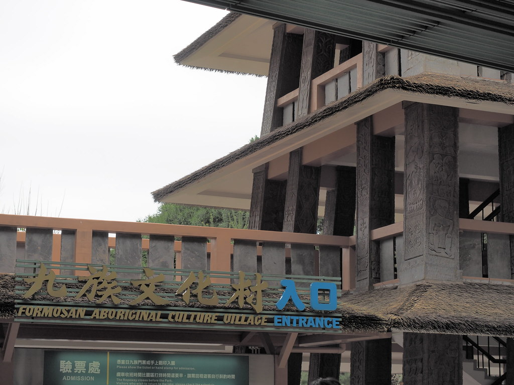 Entrance to Gift and souveniers shop at Formosa Aboriginal Culture Village (九族文化村) theme park