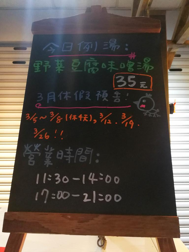 食三麵屋 (3)