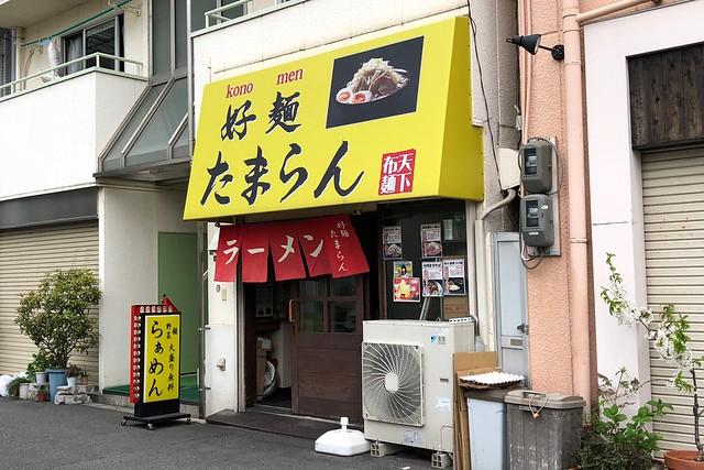 「好麺たまらん」で初めての二郎系(大阪・大正駅前)